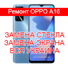 Ремонт OPPO A16 замена стекла и экрана