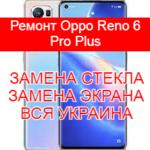 Ремонт Oppo Reno 6 Pro Plus замена стекла и экрана