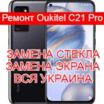 Ремонт Oukitel C21 Pro замена стекла и экрана