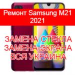 Ремонт Samsung M21 2021 замена стекла и экрана