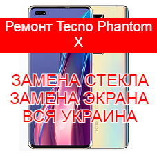 Ремонт Tecno Phantom X замена стекла и экрана
