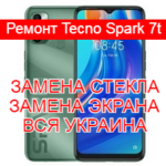 Ремонт Tecno Spark 7t замена стекла и экрана