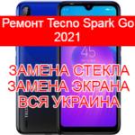 Ремонт Tecno Spark Go 2021 замена стекла и экрана