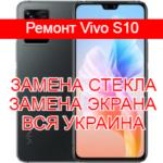 Ремонт Vivo S10 замена стекла и экрана