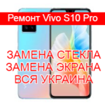 Ремонт Vivo S10 Pro замена стекла и экрана