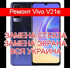 Ремонт Vivo V21e замена стекла и экрана