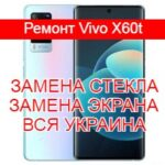 Ремонт Vivo X60t замена стекла и экрана