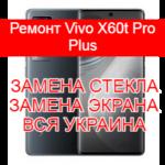 Ремонт Vivo X60t Pro Plus замена стекла и экрана