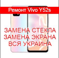 Ремонт Vivo Y52s замена стекла и экрана