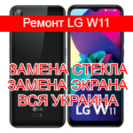 Ремонт LG W11 замена стекла и экрана