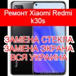 Ремонт Xiaomi Redmi k30s замена стекла и экрана
