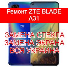 Ремонт ZTE BLADE A31 замена стекла и экрана