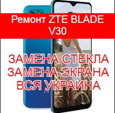 Ремонт ZTE BLADE V30 замена стекла и экрана