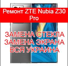 Ремонт ZTE Nubia Z30 Pro замена стекла и экрана
