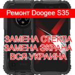 Ремонт Doogee S35 замена стекла и экрана