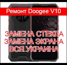 Ремонт Doogee V10 замена стекла и экрана