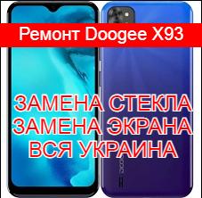 Ремонт Doogee X93 замена стекла и экрана