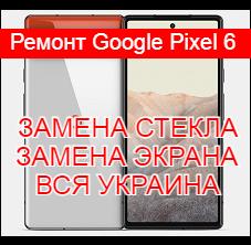 Ремонт Google Pixel 6 замена стекла и экрана