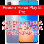 Ремонт Honor Play 5t Pro замена стекла и экрана