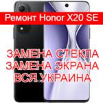 Ремонт Honor X20 SE замена стекла и экрана