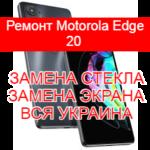 Ремонт Motorola Edge 20 замена стекла и экрана
