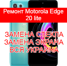 Ремонт Motorola Edge 20 lite замена стекла и экрана