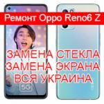 Ремонт Oppo Reno6 Z замена стекла и экрана