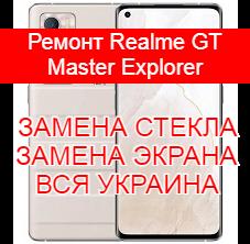 Ремонт Realme GT Master Explorer замена стекла и экрана