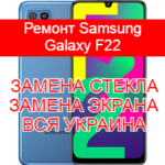 Ремонт Samsung Galaxy F22 замена стекла и экрана