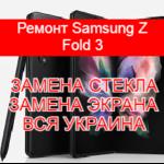 Ремонт Samsung Galaxy Z Fold 3 замена стекла и экрана