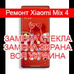 Ремонт Xiaomi Mix 4 замена стекла и экрана