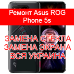 Ремонт Asus ROG Phone 5s замена стекла и экрана