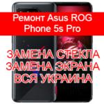 Ремонт Asus ROG Phone 5s Pro замена стекла и экрана