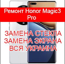 Ремонт Honor Magic3 Pro замена стекла и экрана