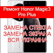 Ремонт Honor Magic3 Pro Plus замена стекла и экрана