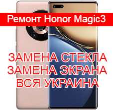 Remont Honor Magic3 zamena ekrana zamena stekla