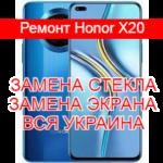 Ремонт Honor X20 замена стекла и экрана