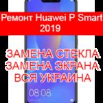 Remont Huawei P Smart 2019 zamena ekrana zamena stekla