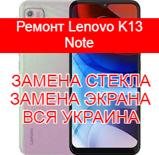 Remont Lenovo K13 Note zamena ekrana zamena stekla
