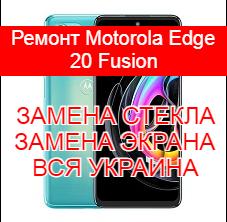 Ремонт Motorola Edge 20 Fusion замена стекла и экрана