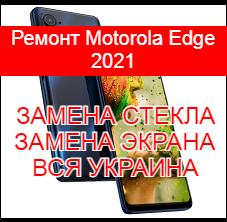 Ремонт Motorola Edge 2021 замена стекла и экрана