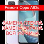 Remont Oppo A93s zamena ekrana zamena stekla