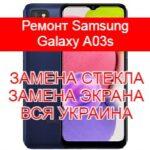 Ремонт Samsung Galaxy A03s замена стекла и экрана