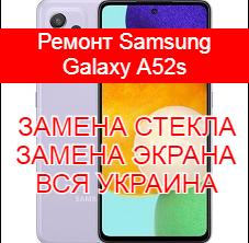 Ремонт Samsung Galaxy A52s замена стекла и экрана