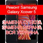 Remont Samsung Galaxy Xcover 5 zamena ekrana zamena stekla