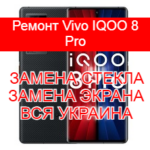 Ремонт Vivo IQOO 8 Pro замена стекла и экрана