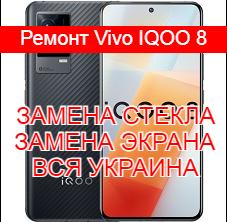 Ремонт Vivo IQOO 8 замена стекла и экрана