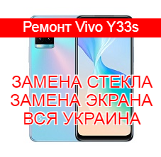 Ремонт Vivo Y33s замена стекла и экрана