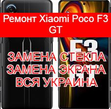 Remont Xiaomi Poco F3 GT zamena ekrana zamena stekla