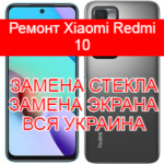 Ремонт Xiaomi Redmi 10 замена стекла и экрана